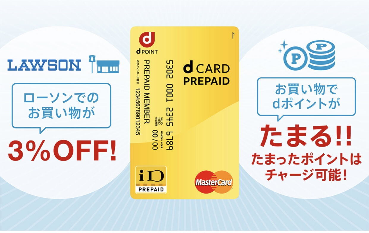 プリペイド 方法 カード d チャージ