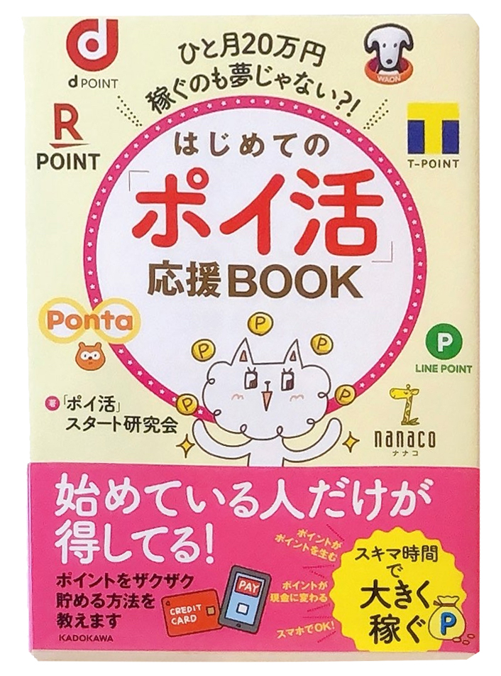 はじめてのポイ活 応援BOOK